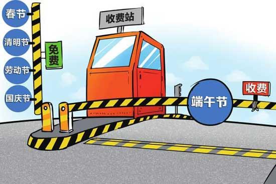 端午节放假安排发布 高速路通行不免费–张家口人才